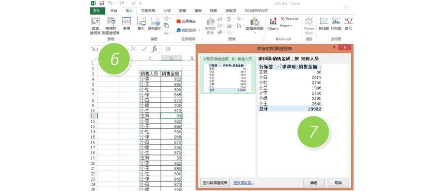 Excel如何快速统计各销售人员的销售总金额?