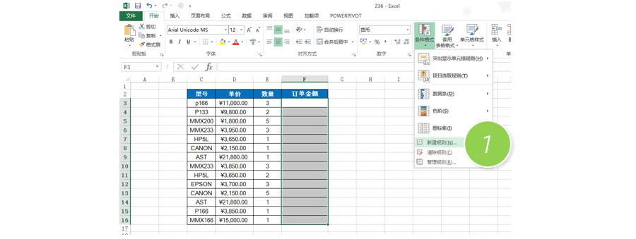 如何实现Excel计算错误,系统就提示错误?