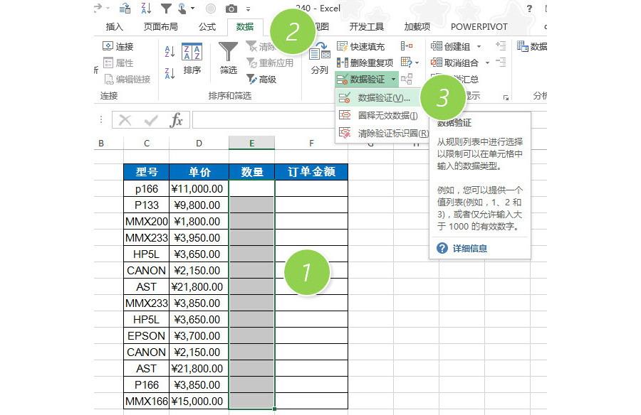 如何在Excel中�O置�卧�格只能�入正值?