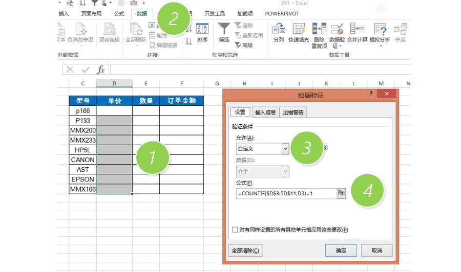 如何防止Excel单元格区域内重复录入数据?