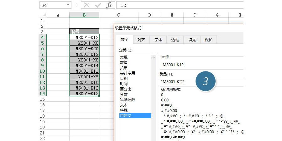 Excel如何批量实现单元格的复杂编号?