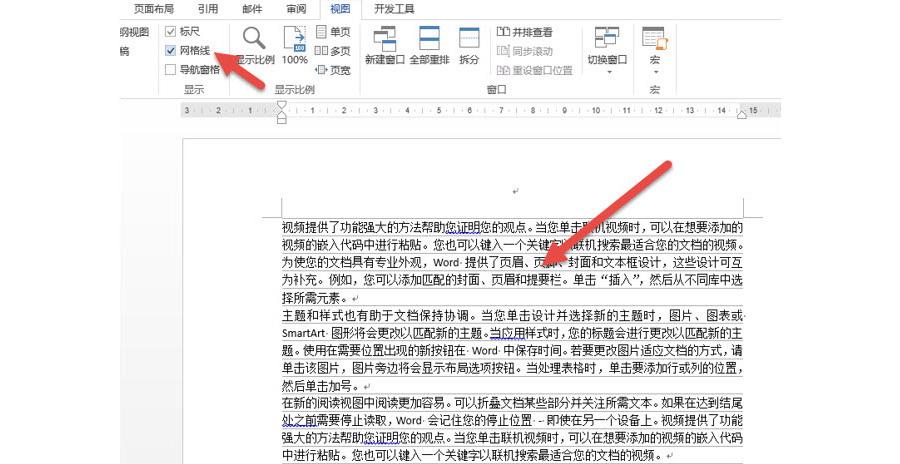 如何设置Word网格线能让打印出来?