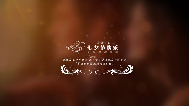 七夕情人节爱情相册PPT欣赏