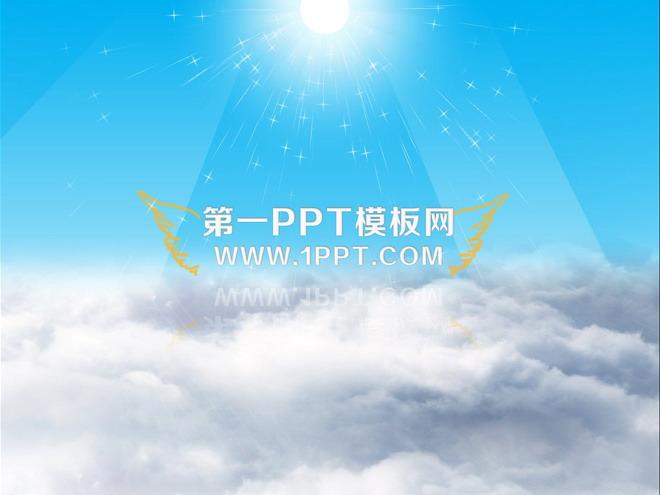 逼真阳光普照云层特效PPT动画 - 第一PPT