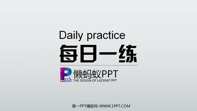 动态任务时钟制作PPT教程