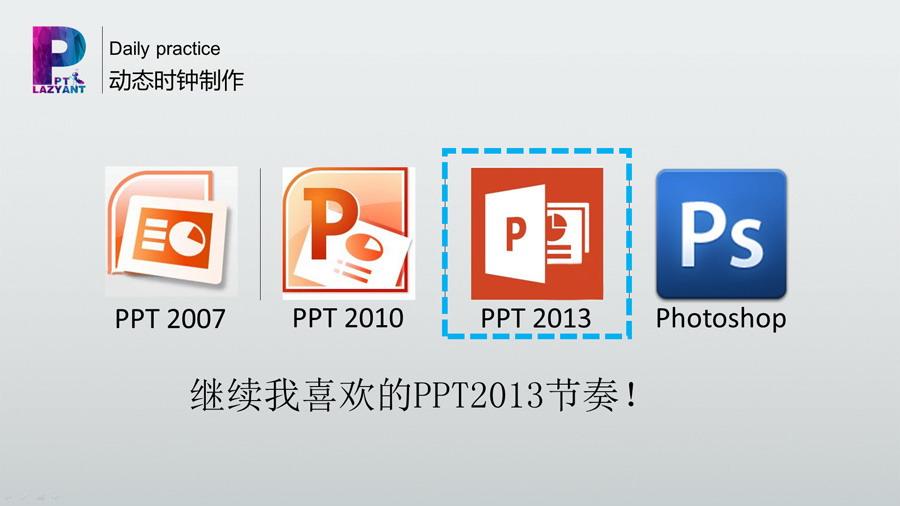 ��B任��r�制作PPT教程(一)