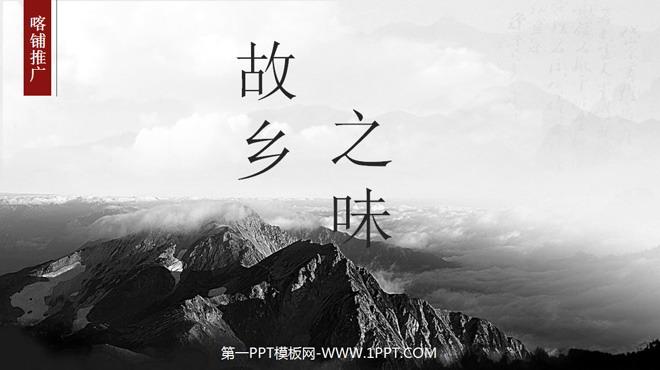 """水墨中国风""""故乡之味""""微商宣传PPT下载;"""