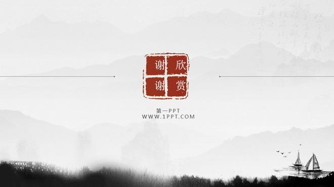 一组中国风PPT背景图片