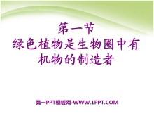 《绿色植物是生物圈中有机物的制造者》PPT课件6