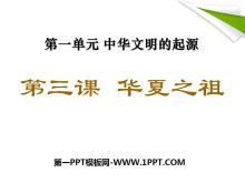 《华夏之祖》中华文明的起源PPT课件5
