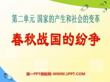 《春秋战国的纷争》国家的产生和社会的变革PPT课件3