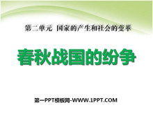 《春秋战国的纷争》国家的产生和社会的变革PPT课件4