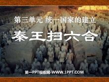 《秦王扫六合》统一国家的建立PPT课件4