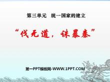 《伐无道诛暴秦》统一国家的建立PPT课件8