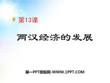 《两汉经济的发展》统一国家的建立PPT课件6