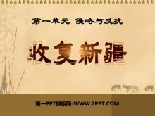 《收复新疆》侵略与反抗PPT课件2