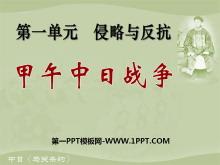 《甲午中日战争》侵略与反抗PPT课件4