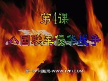 《八国联军侵华战争》侵略与反抗PPT课件3