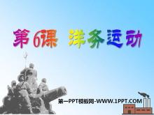 《洋务运动》近代化的探索PPT课件6