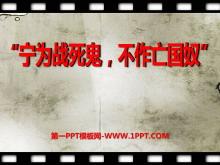 《宁为战死鬼不做亡国奴》中华民族的抗日战争PPT课件4