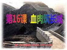 《血肉筑长城》中华民族的抗日战争PPT课件