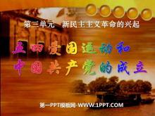 《五四爱国运动和中国共产党的成立》新民主主义革命的兴起PPT课件