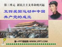 《五四爱国运动和中国共产党的成立》新民主主义革命的兴起PPT课件3