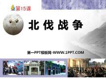 《北伐战争》新民主主义革命的兴起PPT课件5