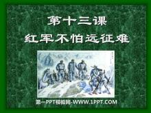 《红军不怕远征难》新民主主义革命的兴起PPT课件4