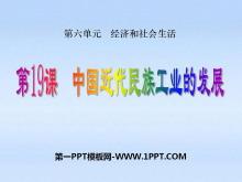 《中国近代民族工业的发展》经济和社会生活PPT课件2