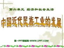 《中国近代民族工业的发展》经济和社会生活PPT课件7
