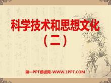 《科学技术与思想文化(二)》PPT课件3