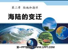 《海陆的变迁》陆地和海洋PPT课件7