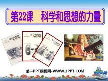《科学和思想的力量》璀璨的近代文化PPT课件5