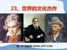 《世界的文化杰作》璀璨的近代文化PPT课件2