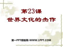 《世界的文化杰作》璀璨的近代文化PPT课件3