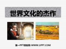 《世界的文化杰作》璀璨的近代文化PPT课件8