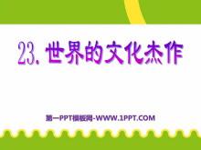 《世界的文化杰作》璀璨的近代文化PPT课件5