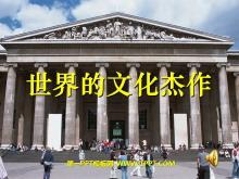 《世界的文化杰作》璀璨的近代文化PPT课件6