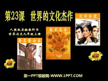 《世界的文化杰作》璀璨的近代文化PPT课件7