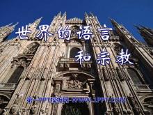 《世界的语言和宗教》居民与聚落PPT课件8