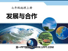 《�l展�c合作》PPT�n件