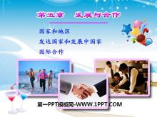 《�l展�c合作》PPT�n件2