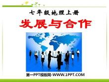 《�l展�c合作》PPT�n件3