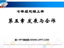 《�l展�c合作》PPT�n件4