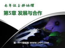 《�l展�c合作》PPT�n件5
