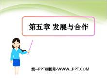 《�l展�c合作》PPT�n件6