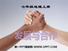 《�l展�c合作》PPT�n件7