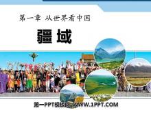 《疆域》从世界看中国PPT课件