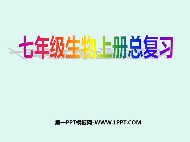 《七年级生物上册总复习》PPT课件2